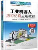 工业机器人虚拟仿真应用教程