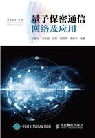 量子保密通信网络及应用
