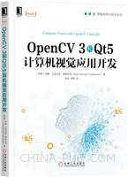 OpenCV 3和Qt5计算机视觉应用开发