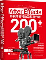 After Effects影视动画特效及栏目包装200+ 第2版