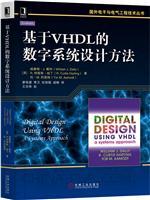 (特价书)基于VHDL的数字系统设计方法