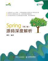 Spring源码深度解析 第2版