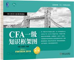(特价书)CFA一级知识框架图(第2版)
