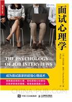 面试心理学