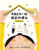 为自己办一场精彩的婚礼 婚礼策划筹备手册