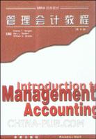 管理会计教程(第十版)