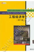 工程经济学(第5版)