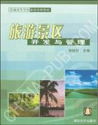 旅游景区开发与管理