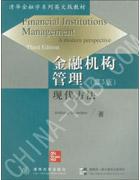 金融机构管理:现代方法(英文版.第3版)