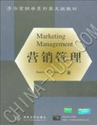 营销管理(英文版)