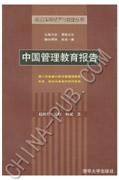 中国管理教育报告