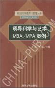 领导科学与艺术MBA/MPA案例