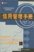 信用管理手册(英文版)