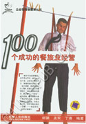 100个成功的餐旅业经营