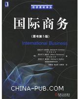 国际商务(原书第5版)[按需印刷]