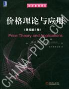 价格理论与应用(原书第5版)