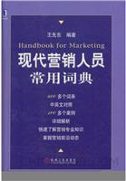 现代营销人员常用词典[按需印刷]