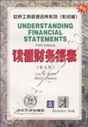 读懂财务报表(影印版.第五版)