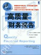 高质量财务报告(美国投资大师沃伦.巴菲特强力推荐)