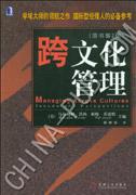 跨文化管理(原书第2版)