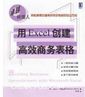 用Excel创建高效商务表格