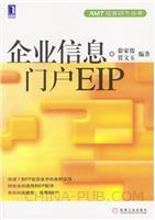 企业信息门户EIP[按需印刷]