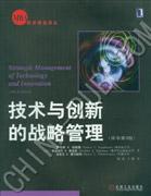 (特价书)技术与创新的战略管理(原书第3版)