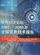 (特价书)世界经济论坛2002-2003年全球信息技术报告(精装本)