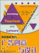 旅游休闲业的广告创意与设计
