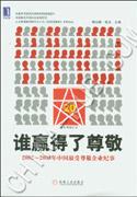 谁赢得了尊敬:2002-2003年中国最受尊敬企业纪事[按需印刷]