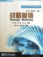 (特价书)战略营销