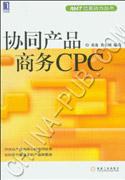 协同产品商务CPC