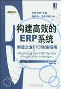 """构建高效的ERP系统:制造企业ERP实施指南(世界ERP权威""""斯科特.汉密尔顿""""力作)[按需印刷]"""