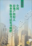 2003年全国房地产经纪人执业资格考试复习题