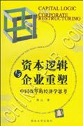 资本逻辑与企业重塑:中国改革的经济学思考