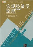 宏观经济学原理(英文版.第2版)