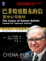 (特价书)巴菲特致股东的信:股份公司教程(摩根大通银行推荐给百万富翁十本必读书之一)