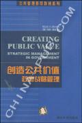 创造公共价值政府战略管理