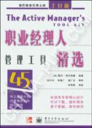 职业经理人管理工具精选