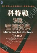 (特价书)科特勒精选营销词典(每个经理人必须掌握的80个营销核心概念)