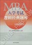 MBA入学考试逻辑经典题库:1250题精粹