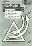 """经济学基础(被BBC誉为""""经济学圣经""""的《经济学(第六版)》的缩略本)[按需印刷]"""