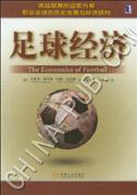 足球经济[按需印刷]