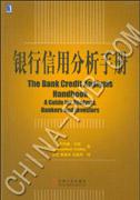 银行信用分析手册[图书]