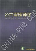 公共管理评论.第一卷