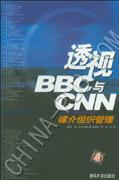 透视BBC与CNN:媒介组织管理