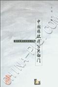 清华发展研究报告2003:中国非政府公共部门[按需印刷]