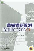 营销调研策划(中国企业营销调研实战工具书)