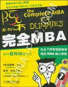 完全MBA