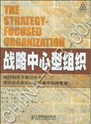 战略中心型组织:如何利用平衡记分卡使企业在新的商业环境中保持繁荣
